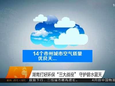 2017年05月03日湖南新闻联播
