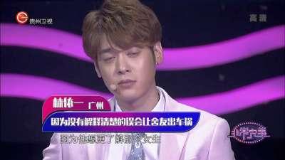 """广州女生""""套路""""失败-非常完美20170503"""