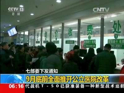 [视频]七部委下发通知 9月底前全面推开公立医院改革
