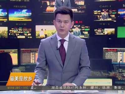 2017年05月09日湖南新闻联播