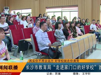 """长沙市教育局""""走进家门口的好学校""""首站启动"""