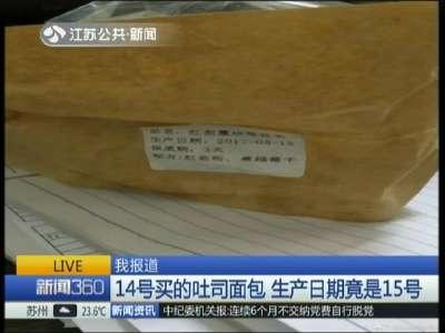 [视频]14号买的吐司面包 生产日期竟是15号