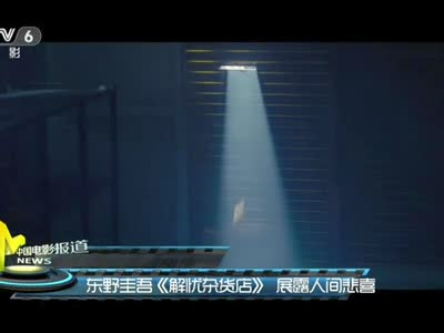 [视频]东野圭吾《解忧杂货店》 展露人间悲喜