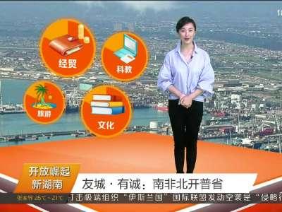 2017年05月21日湖南新闻联播