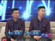 20170522《大王小王》:双胞胎兄弟说相声