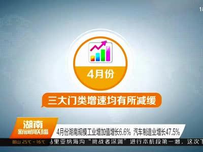 4月份湖南规模工业增加值增长6.6% 汽车制造业增长47.5%