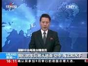 朝鲜半岛局势再起波澜 核战争逼近朝鲜半岛?