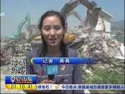 拆违进行时:济南锦绣川开拆46栋别墅