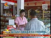 河北:医疗机构不得限制患者凭处方到药店购药