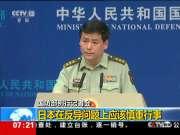 国防部例行记者会:日本在反导问题上应该慎重行事