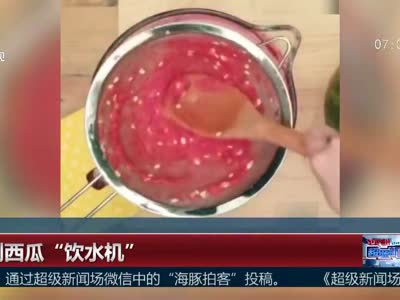 """[视频]自制西瓜""""饮水机"""""""