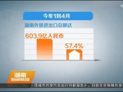 2017年06月05日湖南新闻联播