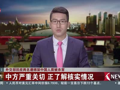 [视频]外交部回应两名遭绑架中国人质被杀害