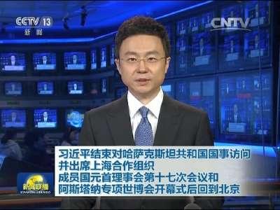 [视频]习近平结束对哈萨克斯坦共和国国事访问并出席上海合作组织成员国元首理事会第十七次会议