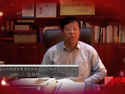 【视频】红网新媒体集团扬帆起航 各界大咖送祝福