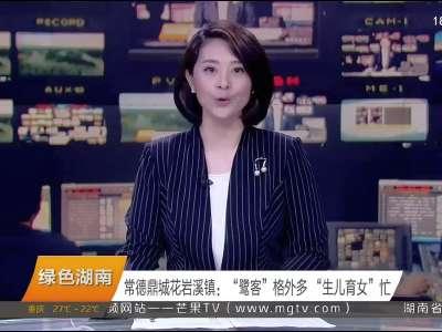 2017年06月18日湖南新闻联播