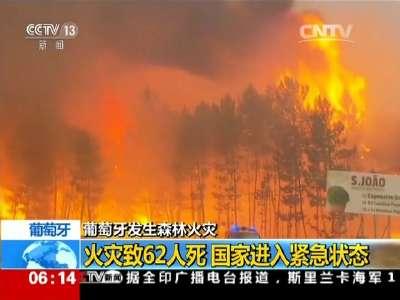 [视频]葡萄牙发生森林火灾:火灾致62人死 国家进入紧急状态