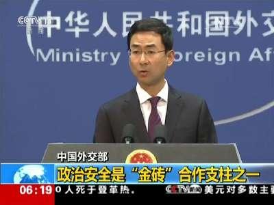 """[视频]中国外交部:政治安全是""""金砖""""合作支柱之一"""