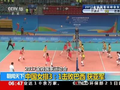 [视频]2017金砖国家运动会 中国女排3:1击败巴西 获亚军