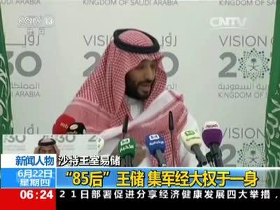 """[视频]沙特王室易储:""""85后""""王储 集军经大权于一身"""