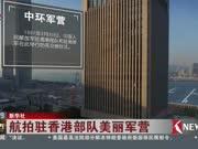新华社:航拍驻香港部队美丽军营