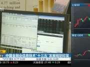 """中国金融业信息技术""""十三五""""发展规划印发"""