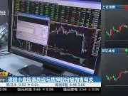 港股小盘股暴跌或与质押股份被抛售有关