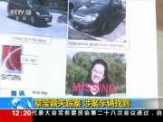 章莹颖失踪案 涉案车辆找到
