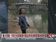 FBI找到绑架中国访问学者章莹颖的黑色车辆