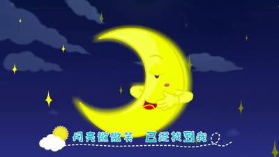 蓝迪儿歌第二季101我和月亮捉迷藏