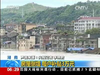 [视频]湖南:本轮降雨结束 灾后重建工作展开