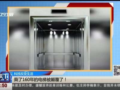 [视频]科技改变生活:乘了160年的电梯被颠覆了!