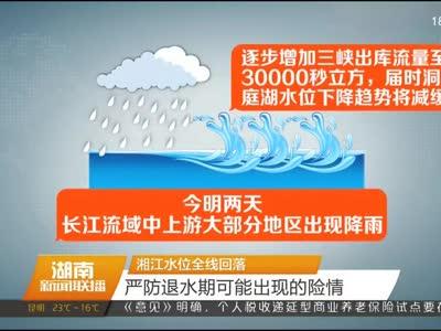 2017年07月06日湖南新闻联播
