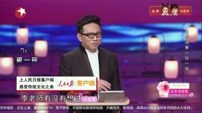 母女应战最强伉俪 节目组惊喜贺新婚-诗书中华20170708