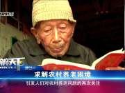《瞭望评辨天下》20170709:求解农村养老困境
