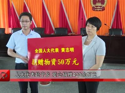 人大代表赴宁乡 爱心捐赠400余万元