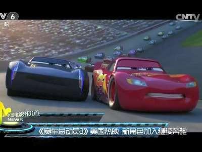 [视频]《赛车总动员3》美国热映 新角色加入继续奔跑