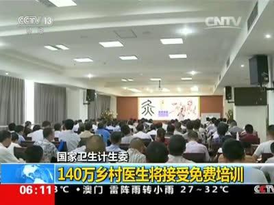 [视频]国家卫生计生委:140万乡村医生将接受免费培训