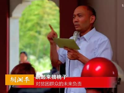 2017年07月16日湖南新闻联播