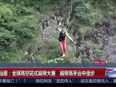 [视频]全球高空花式扁带大赛 扁带高手云中漫步