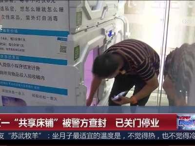 """[视频]北京一""""共享床铺""""被警方查封 已关门停业"""
