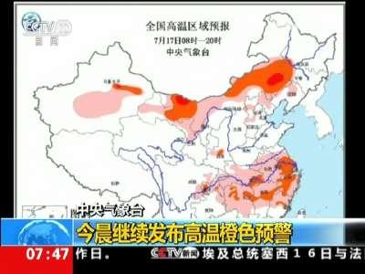[视频]中央气象台今晨继续发布高温橙色预警