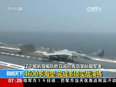 [视频]青岛:海军航母编队返回某航母军港
