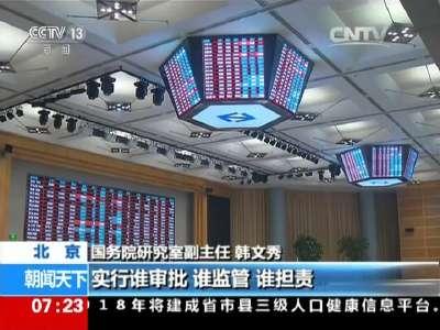 [视频]全国金融工作会议:防范金融风险 强化监管问责