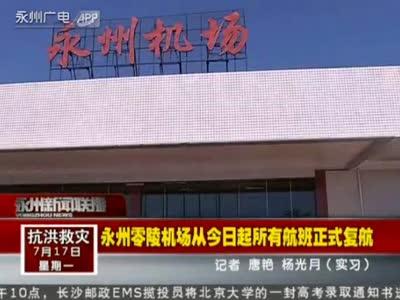 永州零陵机场从今日起所有航班正式复航