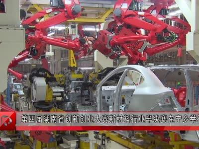 第四届湖南省创新创业大赛新材料行业半决赛在宁乡举行