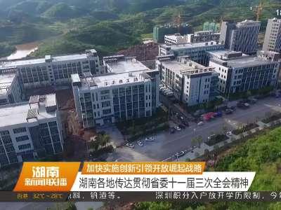 2017年07月20日湖南新闻联播