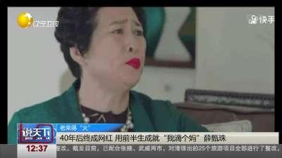 """老来得""""火"""":40年后终成网红_用前半生成就""""我滴个妈""""薛甄珠"""