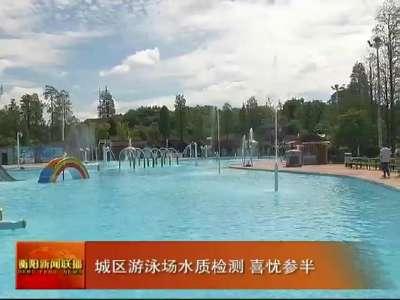 衡阳城区游泳场水质监测 喜忧参半