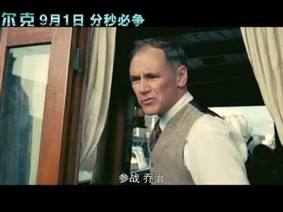 [视频]《敦刻尔克》发布中文全长预告